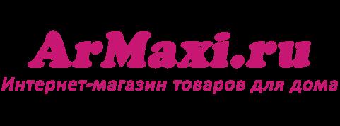 ArMaxi.ru Интернет-магазин - Товары для дома и семьи.